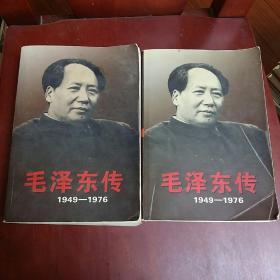 毛泽东传(1949一1976)上下【16开】