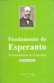 世界语基本法典(简装)