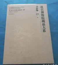 (故宫博物院藏品大系)书法编19(明) 1D25c