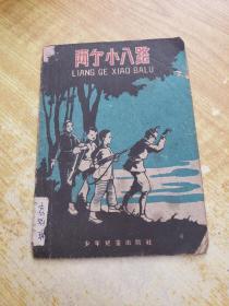 两个小八路(1958年1版,1959年6印)(有几页右侧水印)(图文并茂)