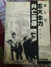 蒋介石五大主力兴亡实录