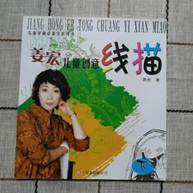 姜宏儿童创意线描下册