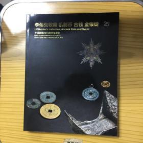 2018 嘉德秋拍图录 李伟先收藏 机制币 古钱 金银锭