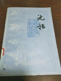 沈括·中国历史人物丛书