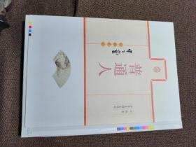 毛边本:    普通人:   甲乙堂收藏札记 有精美书票