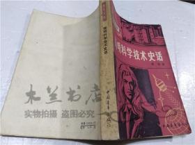简明科学技术史话 申漳 中国青年出版社 1983年12月 32开平装