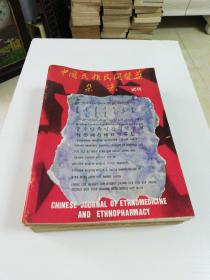 中国民族民间医药杂志(试刋总1一23)缺2,5,内容是中国藏.回.彝.苗.布依等等56个民族中中医中药单方,偏方。验方等研究,有重要价值