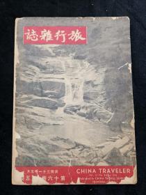 旅行杂志 1942年 (第十六卷 第5号)