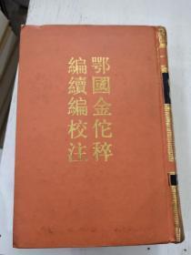 鄂国金佗稡编 续编校注(全二册)