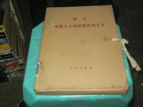 列宁唯物主义和经验批判主义 (16开函套装)  货号25-5