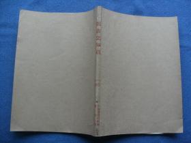 医古文知识1993年1~4期全年合订本