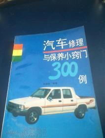 汽车修理与保养小窍门300例