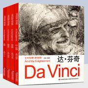 全4冊  藝術的啟蒙速寫新選大師經典速寫系列 達芬奇+丟勒+謝洛夫+魯本斯 高清原圖人物素描速寫作品集書籍 人體素描書 素描書人物