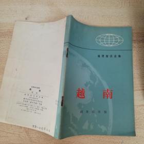 越南地理知识读物