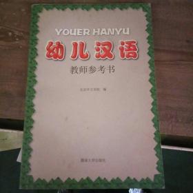 幼儿汉语教师参考书