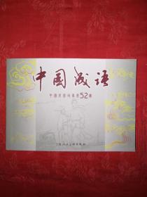 正版现货:中国成语故事第52册(60开连环画)