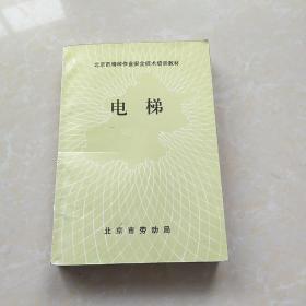 北京市特种作业安全技术培训教材:电梯