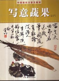 中国画技法普及教学 写意蔬果