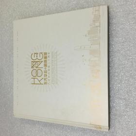 香港回归祖国二十周年(纪念邮册)