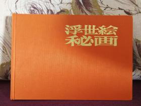 【日本美术学专家 吉田暎二 毛笔签名限定版《浮世绘秘画》】(吉田暎二著,绿园书房昭和36年即1961年发行) 品相完好,装帧精美,限量发行,不可多得的传世珍品!
