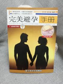 完美避孕手册