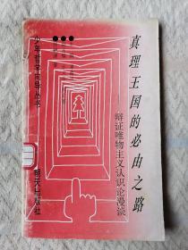 少年哲学向导丛书:真理王国的必由之路——辩证唯物主义认识论漫谈(品如图)