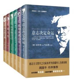 名家名译大师人生智慧精华(套装共六册)柏拉图 蒙田 卡夫卡 叔本华 培根等思想家丛书《意志决定命运》《内心的自我》《认识你自己》《孤独成就高贵》《理性、美德和灵魂的声音》《论人生》