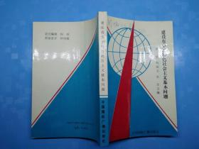 建设有中国特色社会主义基本问题 (有编者寄语)