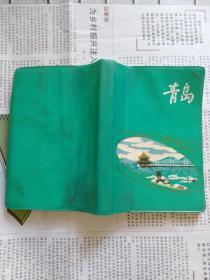 青島日記本-