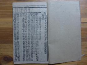 了凡古本历史大方纲鉴补卷之十五。