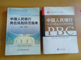 中国人民银行岗位风险防范指南(附光盘)、中国人民银行分支行检查监督操作指南  2册合售