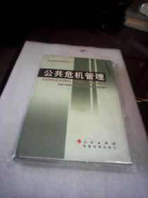 公共危机管理:全国干部学习培训教材(硬精装414页厚本)