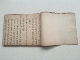 清代针灸秘传手抄