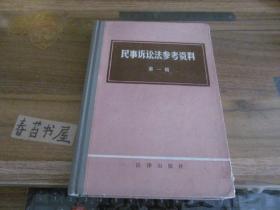 民事诉讼法参考资料【第一辑】
