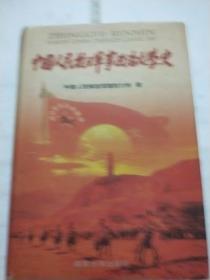 中国人民抗日军事政治大学史