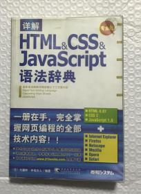 详解HTML&CSS&JavaScript语法辞典