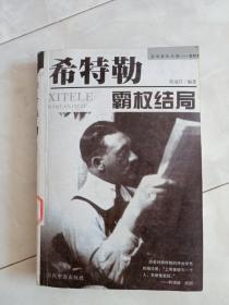 希特勒霸权结局