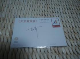 【超珍罕】王丽萍 2000 奥运会 冠军 签名 中国邮政明信片