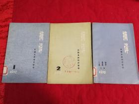 摘译—外国自然科学哲学  (1976年第1.2期、1976年人类学专辑)  3本合售。  有肿瘤的性质和发生等研究文章