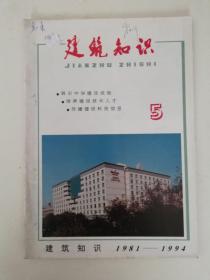 建筑知识 1994年 第5期(总81期)