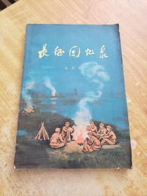 长征回忆录(有划线)(书后有带长江大桥图案的新华书店章,值得收藏)