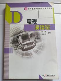 电视演播室 徐威、李宏虹  著 中国广播影视出版社