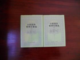 外国教育论著丛书:小原国芳教育论著选(上下册,精装)
