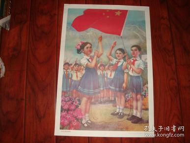 五星红旗迎朝阳宣传画,年画