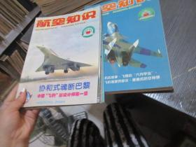 航空知识2000年  2 3 4 6 7 8 9 10 11     9本和售  库2
