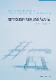 城市支路网规划理论与方法