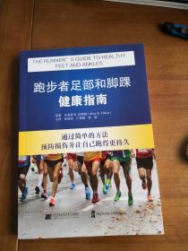 跑步者足部和脚踝健康指南