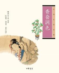香奁润色(中华生活经典)