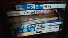 【6本和售】走遍陕西,走遍内蒙古,走遍甘肃宁夏,走遍山东,走遍海南,走遍新疆 六本全套。绝对正版。部分彩色