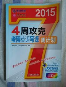 卓越考博英语应试教材 :2015年4周攻克考博英语写译周计划(第2版)